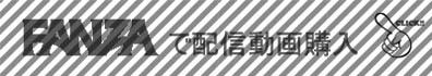 fanza動画購入