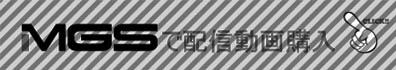 MGS動画購入