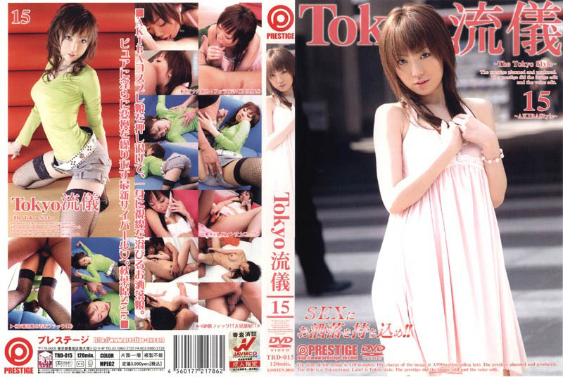Tokyo 流儀 15 – 三浦直緒
